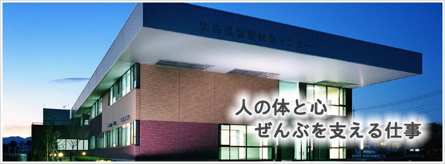 公益社団法人群馬県看護協会