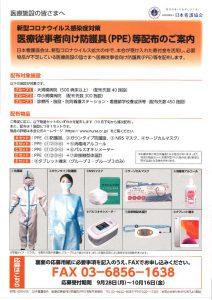 日本看護協会・PPE等配布のご案内(チラシ)のサムネイル