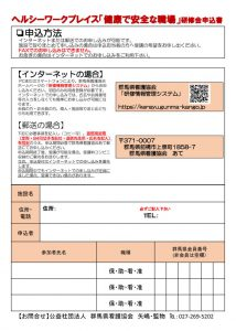 ヘルシーワークプレイス申込書のサムネイル